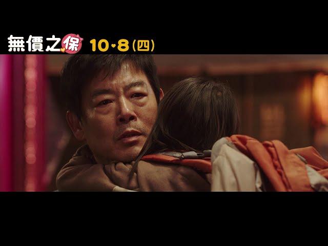 【無價之保】精彩預告 10月8日(四) 雙十連假上映