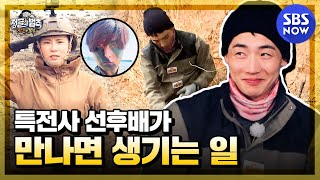 [Law of the Jungle] 'Special agents Park Gun X Kang Eunmi?' / 'Law of the Jungle' Special | SBS NOW