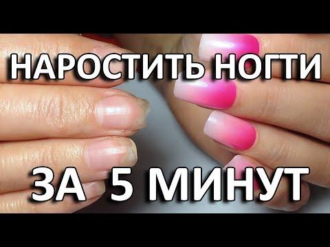 Как в домашних условиях сделать длинные ногти в домашних условиях