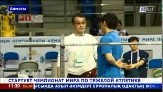 В Алматы стартует ЧМ по тяжелой атлетике