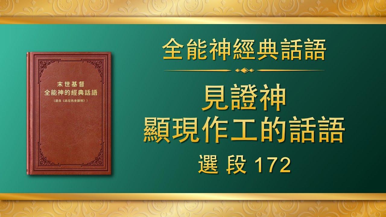 全能神经典话语《见证神显现作工的话语》选段172