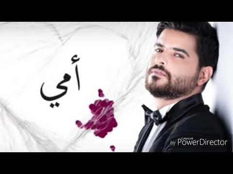 Nassif Zeytoun - Oummi (2017) / ناصيف زيتون - أمي
