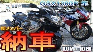 【motovlog】納車☆GSX1300R 隼☆ハヤブサ【CBR1000RR SP】