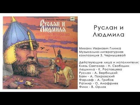 Руслан и Людмила. Сказка Пушкина А.С.