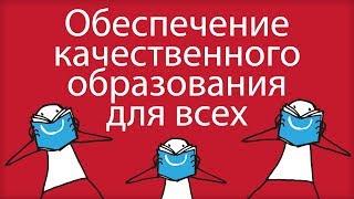 Десять задач Цели 4 в области устойчивого развития  ... с Эликс! ✏️ РУССКИЙ/RUSSIAN