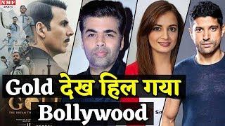 Gold का Trailer देख हिल गया पूरा Bollywood, दे डाले Shocking Reaction