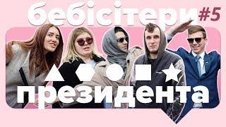 Тимошенко в зоопарку, Буратіно-Зеленський, Найєм на Громадському / Бебісітери президента #5