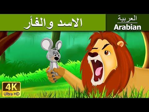 الاسد والفأر - قصص إيسوب  - قصص قبل النوم - قصص اطفال - Arabian Fairy Tales