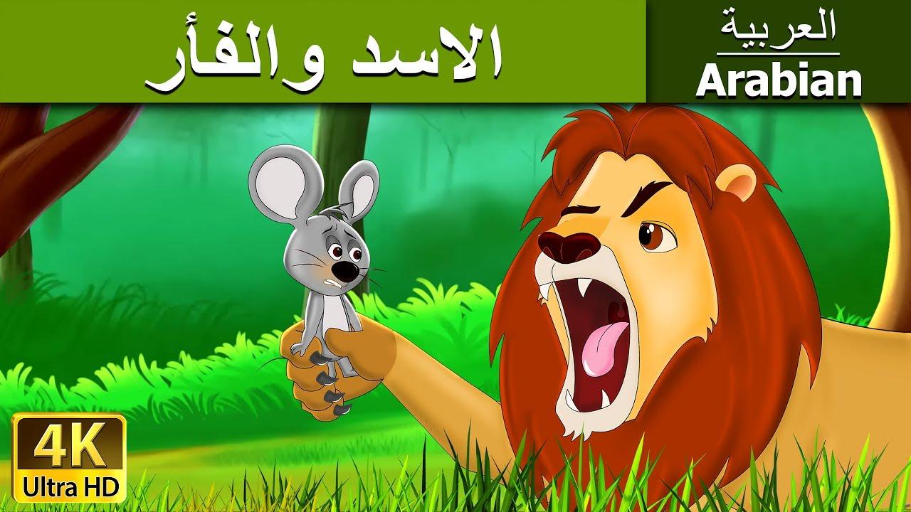 الاسد والفأر قصص اطفال حكايات عربية Youtube