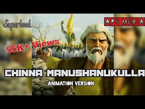 CHINNA MANUSHANUKULLA ANIMATION VERSION SUPER BOOK