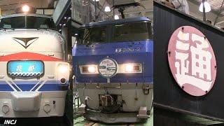 【引退】EF200 シキ800 特別展示 京都鉄道博物館