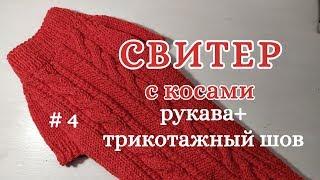 Свитер с косами, #4 Рукава+Трикотажный шов, Dog sweater