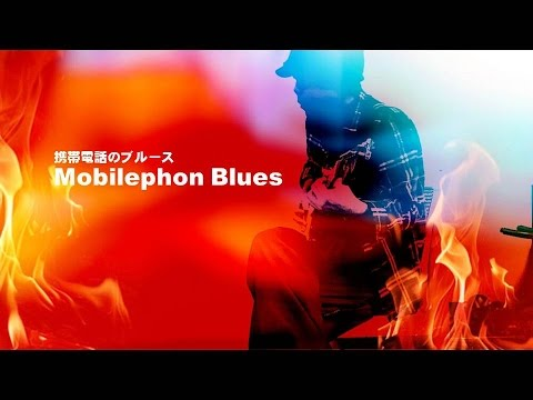 """Mobilephon Blues"" - Isao Hamagawa thumbnail"