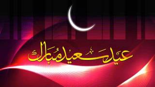 عيد مبارك - ماهر زين
