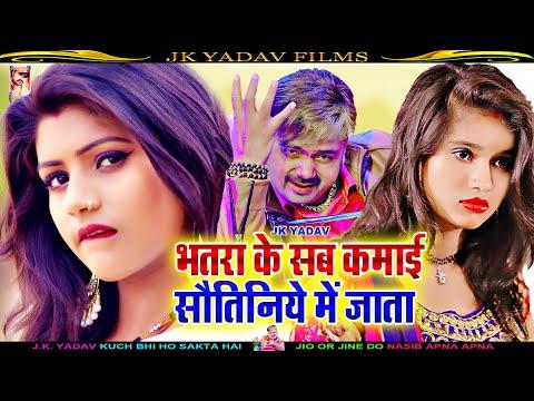 2018 जबरदस्त भोजपुरी गाना || भतरा के सब कमाई सौतिनिए में जाता || Shibu Sargam || JK Yadav Films