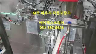 자동포장기계/파우치포장기