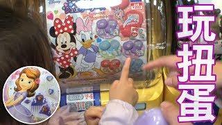 玩扭蛋 迪士尼寶盒 小公主蘇菲亞的髮飾 我們在桃園火車站找到的轉蛋遊戲機 DISNEY Sunny Yummy running toys 跟玩具開箱
