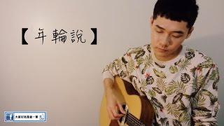 ♪ 81 - 年輪說 - 楊丞琳 Rainie Yang - 曾一軍 (Cover)