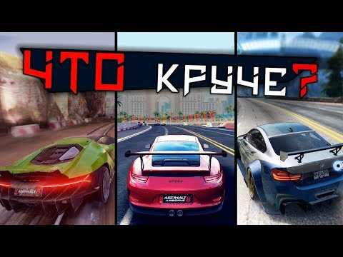 Что круче? Asphalt 9, Asphalt 8, NFS No Limits, Gear Club