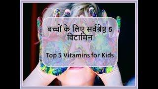 5 Best Vitamins for Kids Hindi | जानिए कौन से 5 विटामिन बच्चों के लिए ज़रूरी
