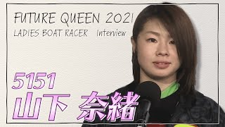 未来のQueen|山下奈緒|女子レーサー|ボートレース