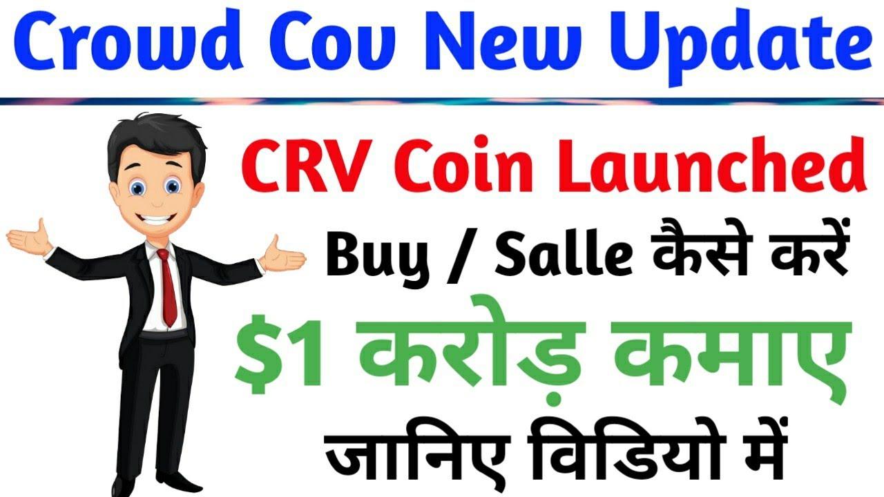 crv coin