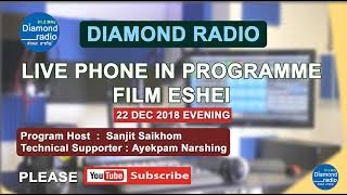 TABININGBA FILM ESHEI LIVE PHONE IN PROGRAMME || 22ND DEC 2018
