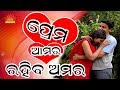 Romantic ||Sad song|| Prema Amara Rahiba Amara || Super hit album video song Mp3