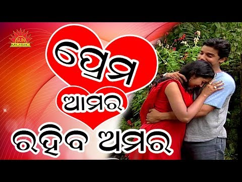 Romantic ||Sad song|| Prema Amara Rahiba Amara || Super hit album video song