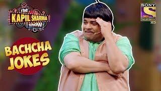 Bachcha Has A Crush On Sonakshi | Bachcha Yadav Jokes | The Kapil Sharma Show