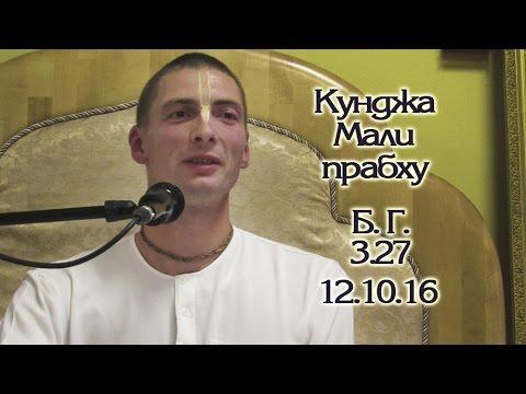 Бхагавад Гита 3.27 - Кунджа Мали прабху