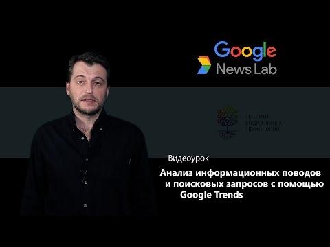 Анализ информационных поводов и поисковых запросов с помощью Google Trends