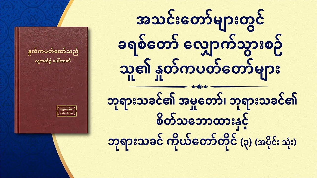 ဘုရားသခင်၏ နှုတ်ကပတ်တော် - ဘုရားသခင်၏ အမှုတော်၊ ဘုရားသခင်၏ စိတ်သဘောထားနှင့် ဘုရားသခင် ကိုယ်တော်တိုင် (၃) (အပိုင်း သုံး)