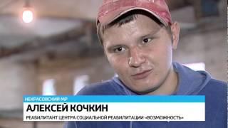 В Некрасовском районе наркоманов лечат сельским хозяйством(, 2014-06-28T06:37:15.000Z)