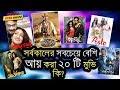 কলকাতার সর্বকালের সবচেয়ে বেশি আয় করা ২০টি মুভি ? 20 Highest Grossing Bengali Movies of All Time
