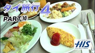 【タイ旅行4#⑩】家庭的な味でアットホームなモーニングビュッフェ!【ジャスミンシティホテル】