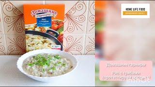 Домашние гарниры. Рис с грибами и пальмовым маслом ?😐