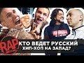 OXXXYMIRON СОБОЛЕВ VS РЕСТОРАТОР ATL REDO КАСТА RapNews 251 mp3