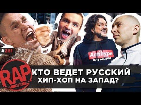 OXXXYMIRON   СОБОЛЕВ VS РЕСТОРАТОР   ATL   REDO   КАСТА #RapNews 251