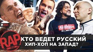 OXXXYMIRON | СОБОЛЕВ VS РЕСТОРАТОР | ATL | REDO | КАСТА #RapNews 251