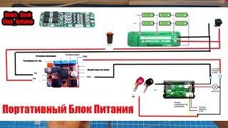 Саморобний портативний блок живлення з китайських модулів з регулюваннями DIY POWERBANK ЛБП ?