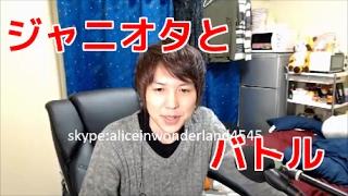 ジャニーズオタクとスカイプで激論【マジギレ!】 thumbnail