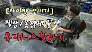 아이방꾸미기 /책상 옷장제작 /목재니스작업
