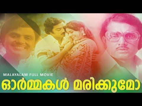 Ormakal Marikkumo Malayalam Full Movie | Kamal Haasan Super Hit Movie | Jayan | Prema