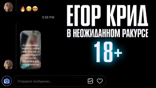 Егор Крид - 18+ / В неожиданном ракурсе (5 раунд 17ib)