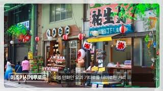 무안 돗토리 온천여행 홍보영상 1st 30초