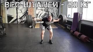 Виктор Блуд - Подъем Артура Саксона 120кг