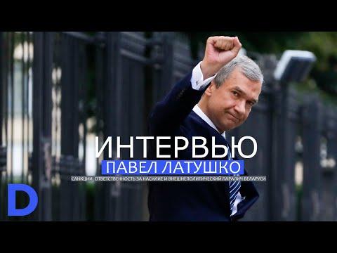 Павел Латушко: внешняя