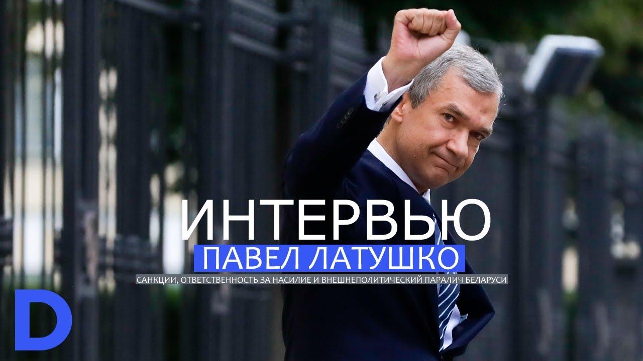 Павел Латушко: внешняя политика Беларуси сегодня парализована