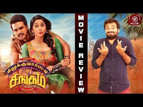 Silukkuvarupatti Singam Movie Review | Vishnu Vishal | Regina Cassandra | Chella Ayyavu